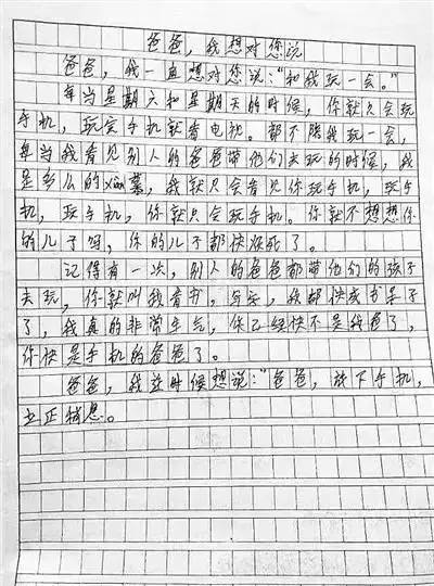 essay about dad spending too long on phone goes viral  shanghai daily in the essay the boy complains his father is obsessed with playing with  his mobile phone and has no time to spend with him