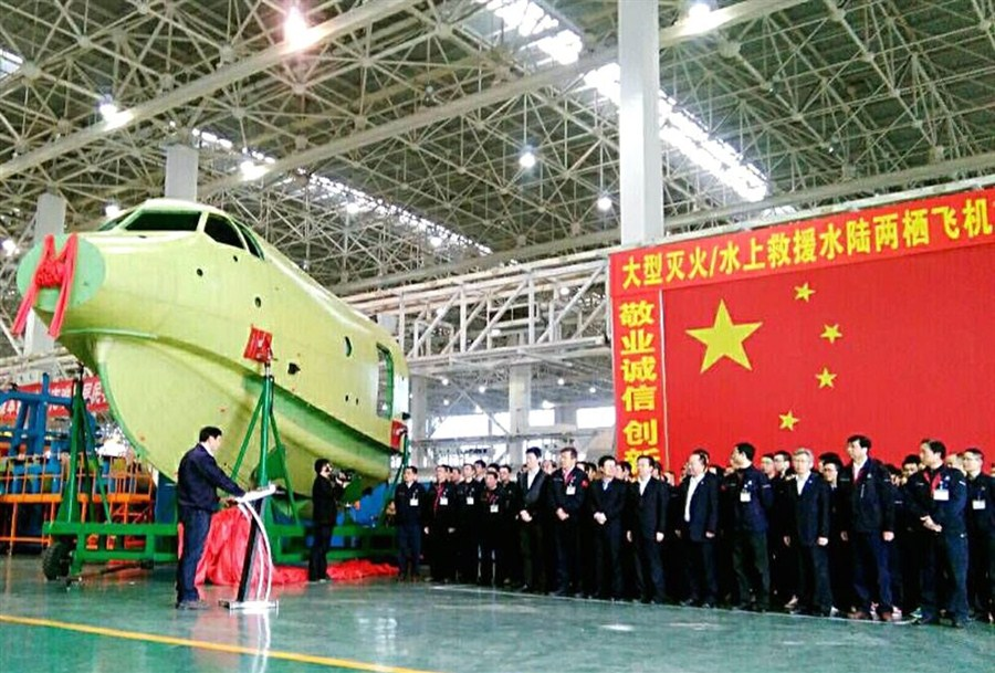 AVIC gives a peek into AG600 | Shanghai Daily