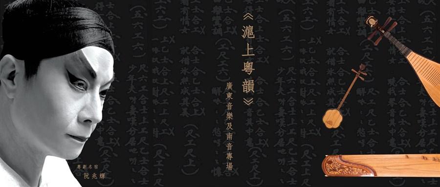 Take nostalgic trip on Cantonese traditional music | Shanghai Daily